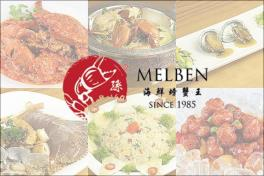 MELBEN SET MENU 峯餐