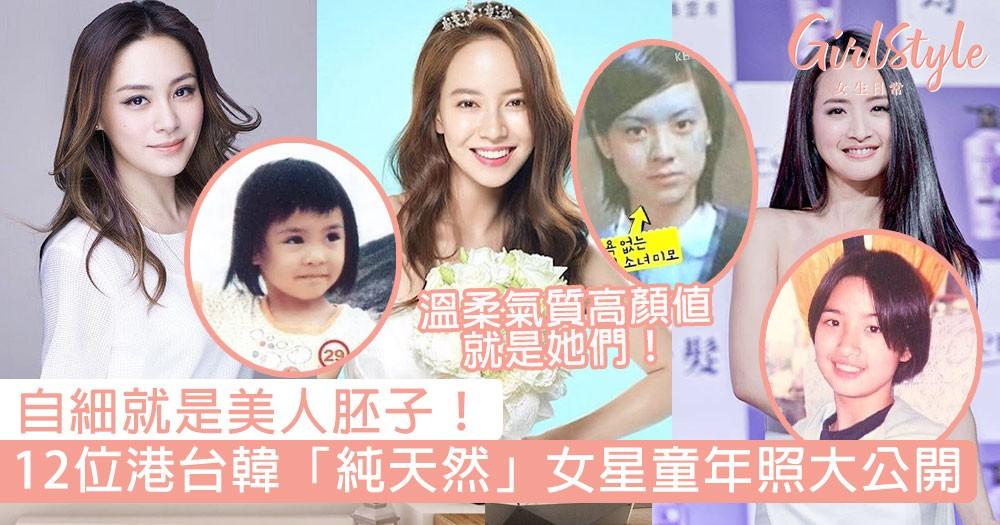 自細就是美人胚子!12位港台韓女星童年照大公開,溫柔氣質高顏值就是她們!