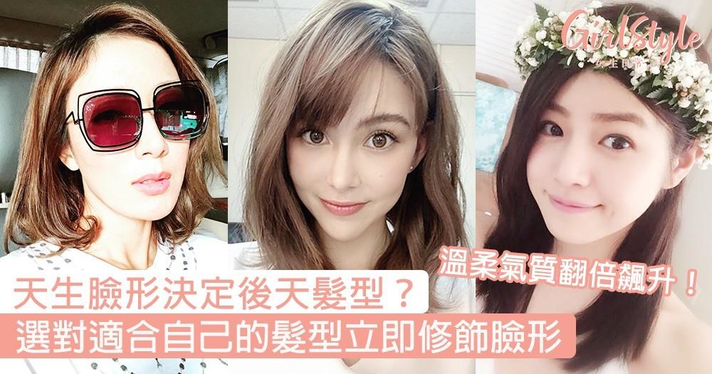 天生臉形決定後天髮型?選對適合自己的髮型立即修飾臉形,溫柔氣質翻倍飆升!