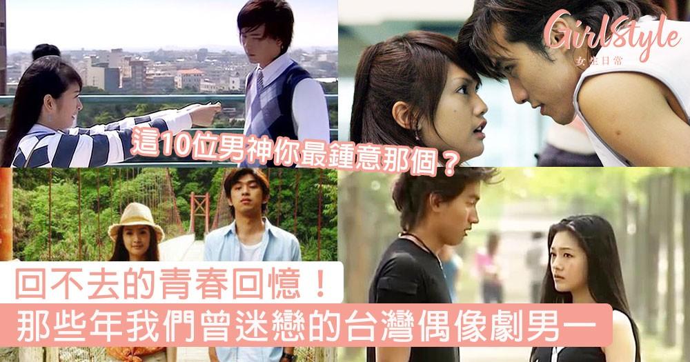 回不去的青春回憶!那些年我們曾迷戀的台灣偶像劇男一,這10位男神你最鍾意那個?
