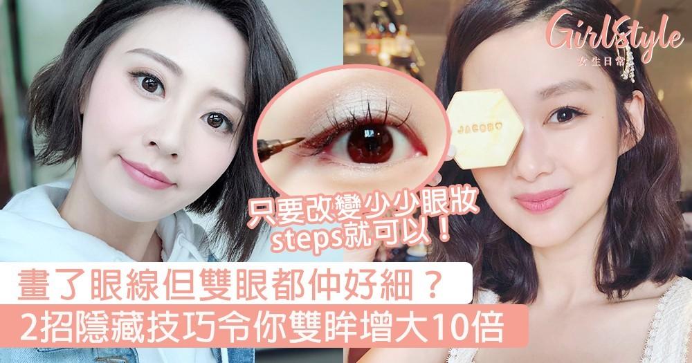 畫了眼線但雙眼都仲好細?2招隱藏技巧令你雙眸增大10倍,只要改變少少眼妝steps就可以!