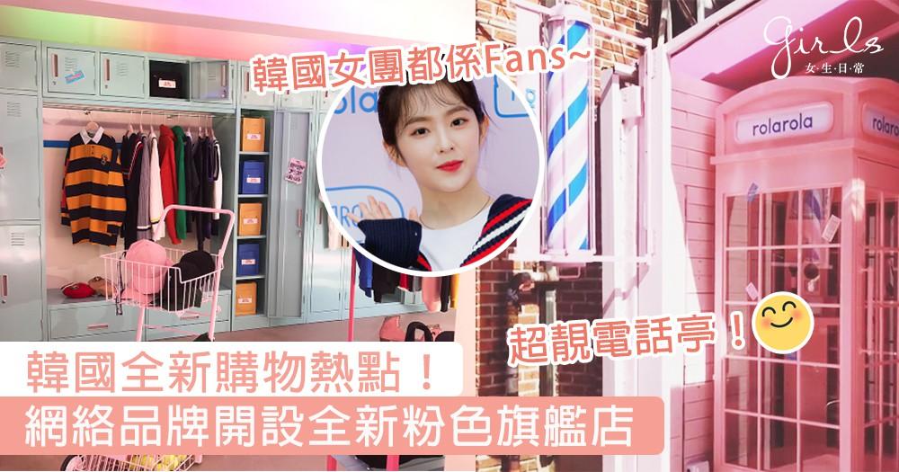 韓國全新購物熱點!網絡品牌弘大開設旗艦店,夢幻粉色裝潢成打卡首選!