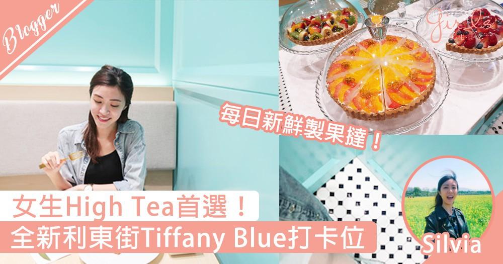 【全新利東街Tiffany Blue 打卡位】