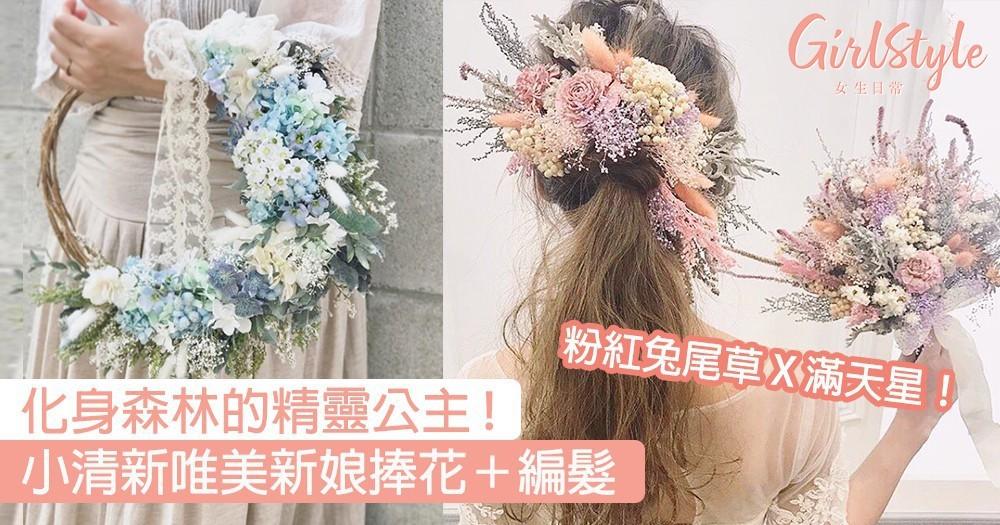 把兔尾草用在婚禮上!小清新唯美新娘捧花+編髮,讓你化身森林的精靈公主〜