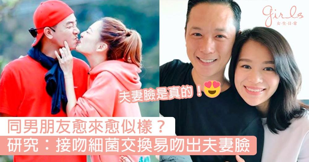 同男朋友愈來愈似樣?基因公司CEO指:「接吻時細菌交換」愈吻愈易吻出夫妻臉!