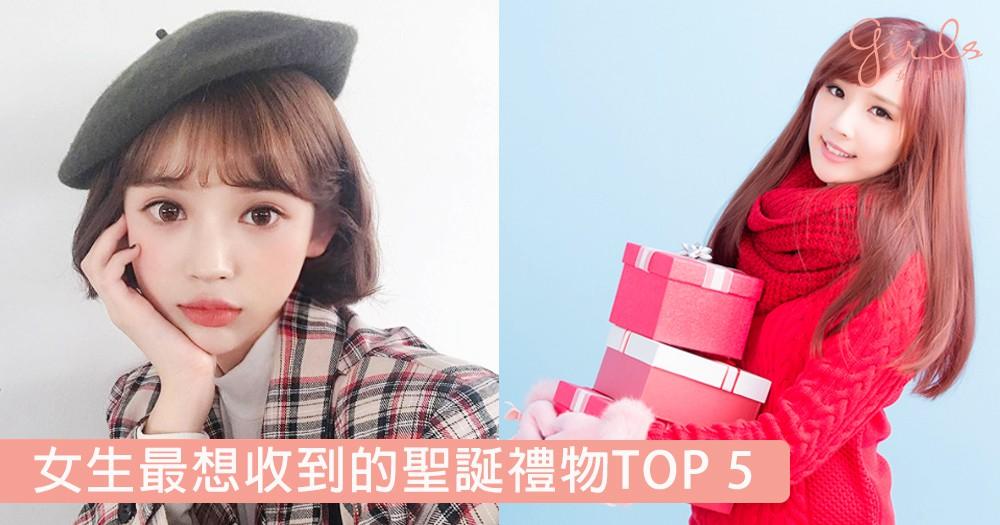 交換禮物貼心首選!女生最想收到禮物TOP 5,不用花大錢也能買到貼心禮物!