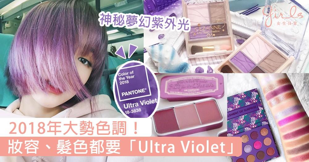 2018年大勢色調!妝容、髮色都要「Ultra Violet」,神秘夢幻紫外光讓你增添少女感!