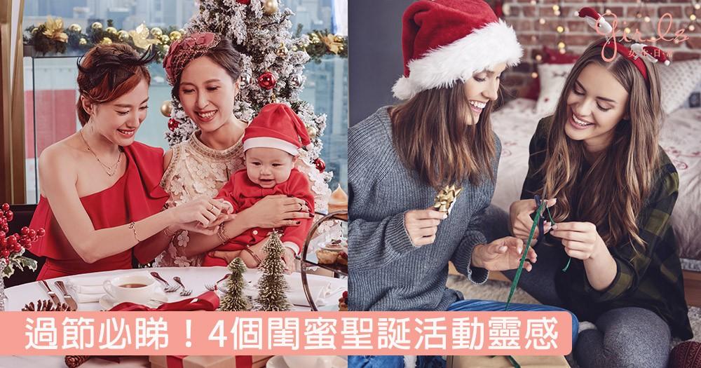 聖誕就要跟妳這樣過!4個閨蜜聖誕活動靈感,紀念那份獨一無二的友情!