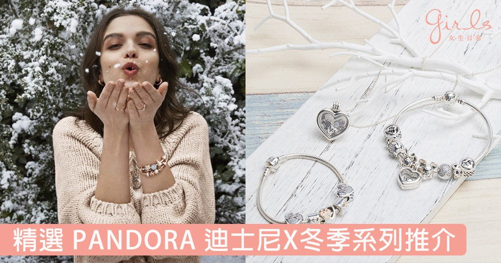 散發聖誕浪漫魅力!精選 PANDORA 迪士尼X冬季系列推介,珠寶永遠是送給自己和閨蜜最好的聖誕禮物!