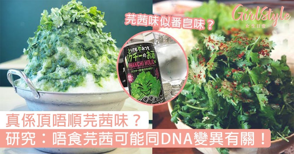 我真係唔挑吃!芫茜味似番皂聞到都想嘔,專家研究:唔食芫茜可能同DNA變異有關!