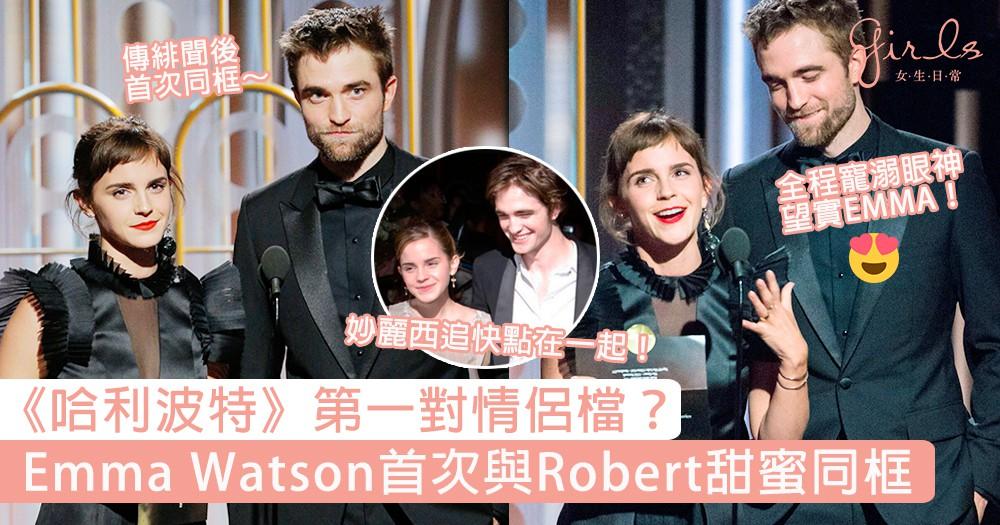 《哈利波特》第一對情侶檔?Emma Watson首次與Robert甜蜜同框,妙麗西追快點在一起!