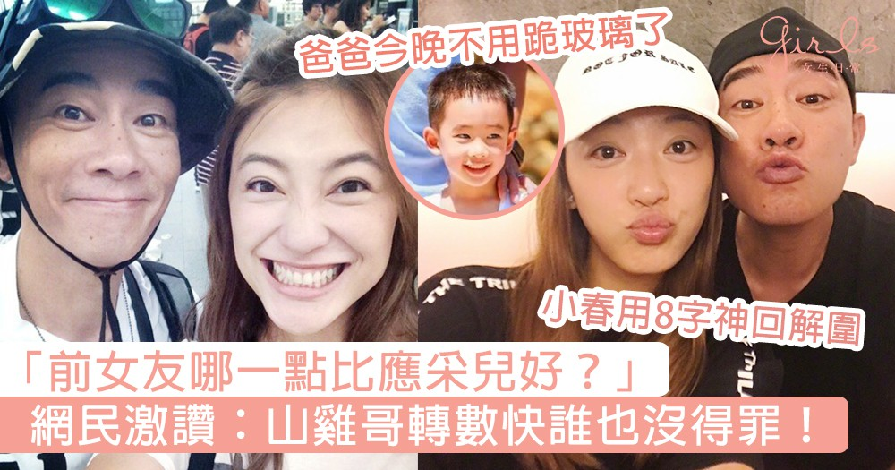 「前女友哪一點比應采兒好?」陳小春用8字神回解圍,網民激讚:「山雞哥轉數快誰也沒得罪!」