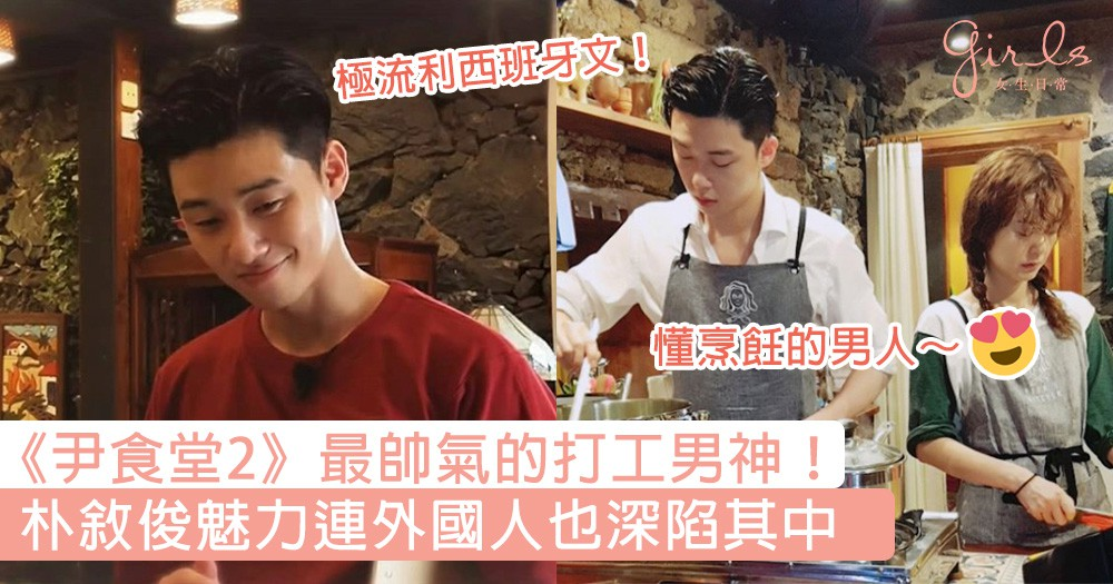 最帥氣的打工男神!《尹食堂2》朴敘俊魅力連外國人也深陷其中,極高語言天份、會烹飪再加帥氣外表無得輸!