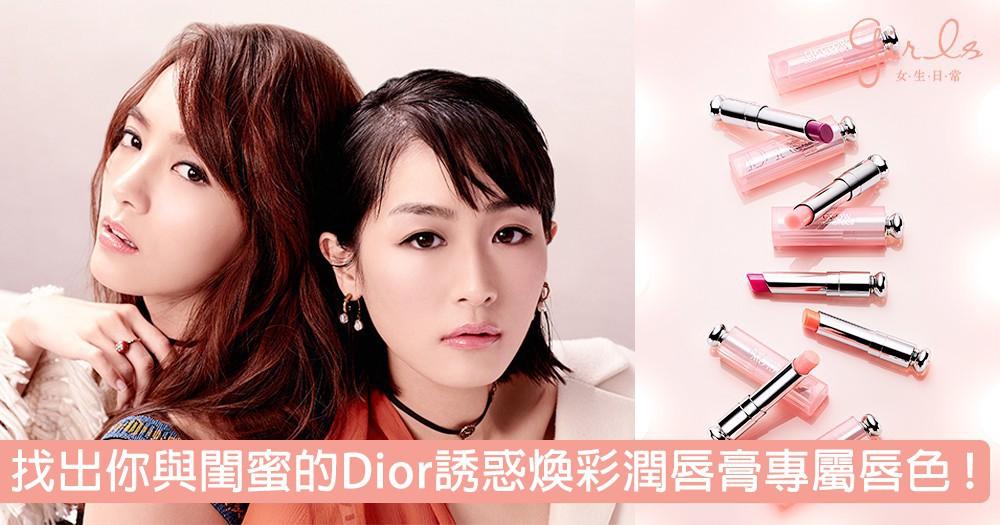 閨蜜來放閃!找出你與閨蜜的「Dior誘惑煥彩潤唇膏」專屬唇色!