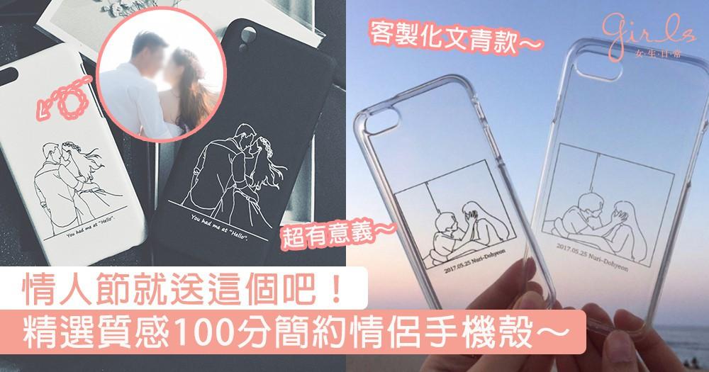 情人節就送這個吧!精選質感100分簡約情侶手機殼,來圖訂製文青款美到哭!