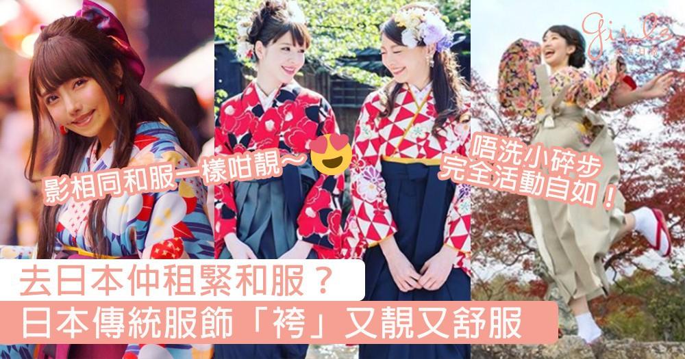 去日本旅行仲租緊和服影相?日本傳統服飾「袴」跟和服、浴衣一樣靚又更舒服,遊日之選無誤~