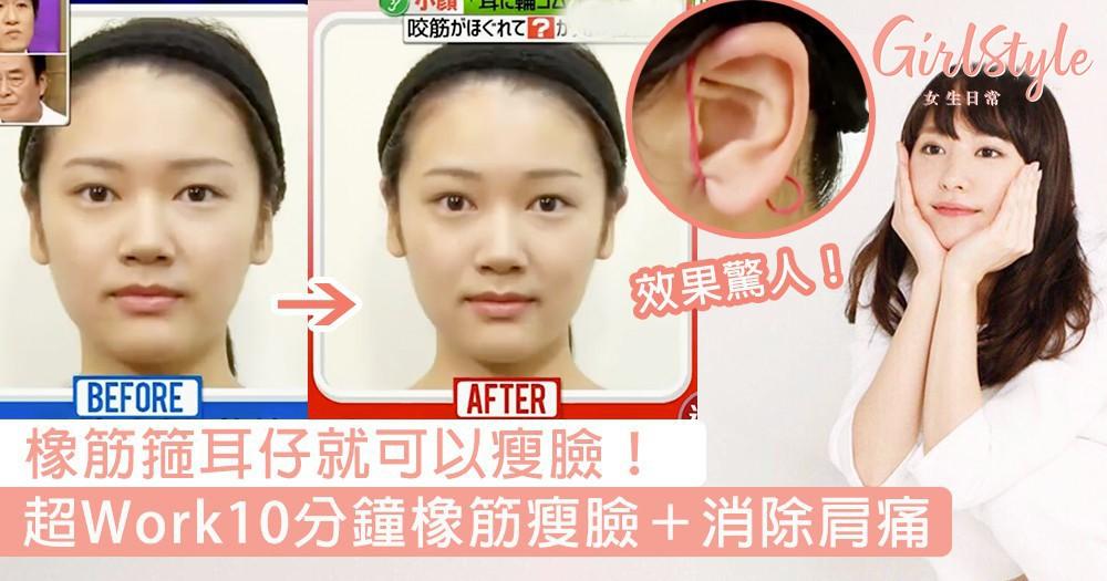 兩條橡筋就可以瘦臉?日本超Work橡筋瘦臉法,10分鐘還你小顏兼消除肩膀酸痛!