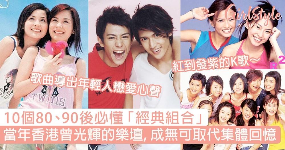 10個80、90後必懂「經典組合」!當年香港曾光輝的樂壇,成無可取代集體回憶!