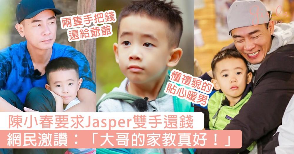 陳小春要求Jasper雙手還錢!小小春長大後絕對是個懂禮貌的貼心暖男,網民激讚:「大哥的家教真好!」