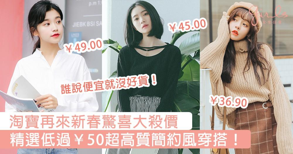 誰說便宜就沒好貨!淘寶再來新春驚喜大殺價,精選低過¥50超高質簡約風穿搭!