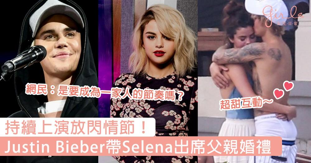 持續上演放閃情節!Justin Bieber帶Selena出席父親婚禮,粉絲:是要成為一家人的節奏嗎?
