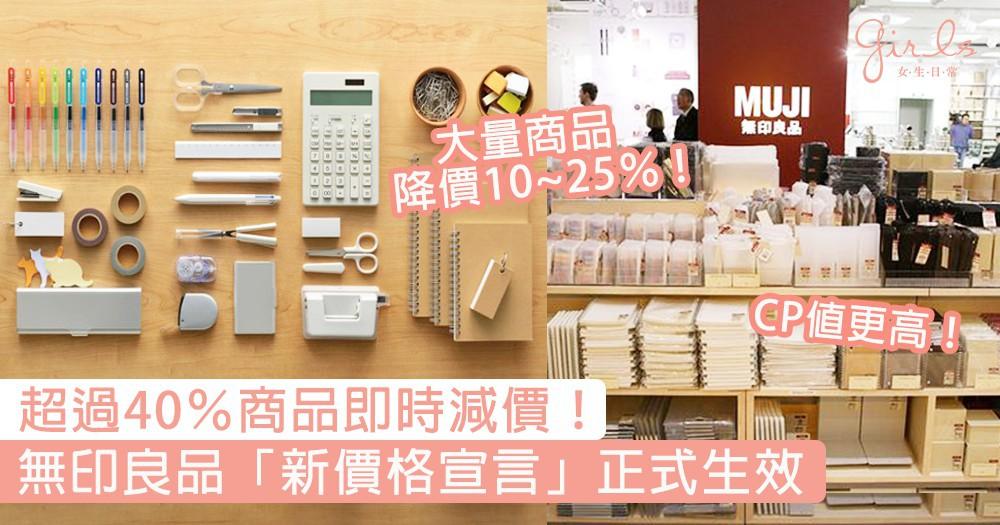 無印良品「新價格宣言」正式生效!超過40%商品即時減價,以後買文具、零食、衣物CP值更高〜