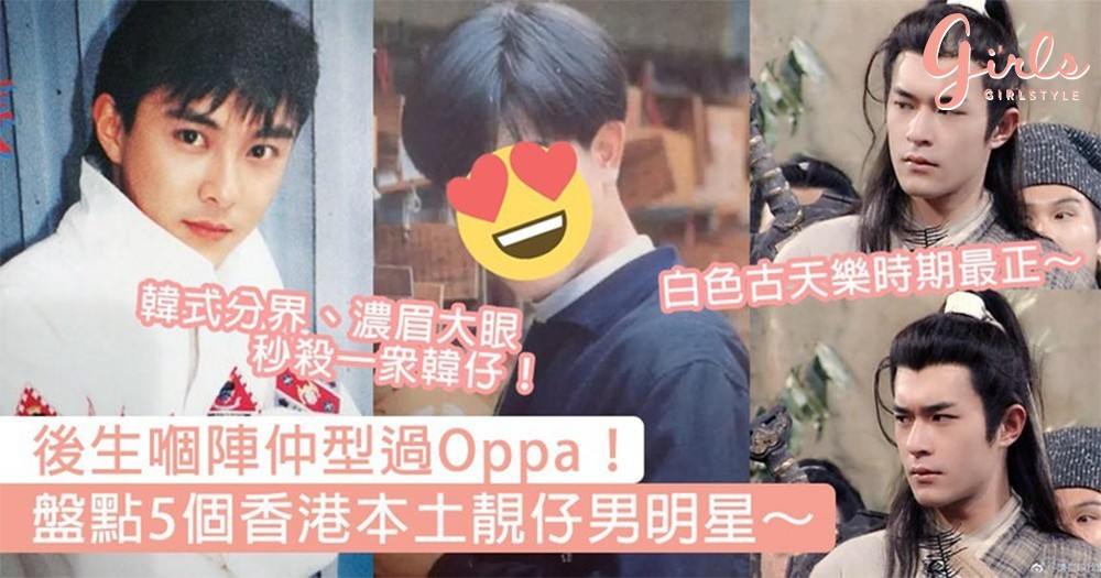 後生嗰陣仲型過Oppa!盤點5個香港本土靚仔男明星,韓式分界、濃眉大眼秒殺一眾韓仔!