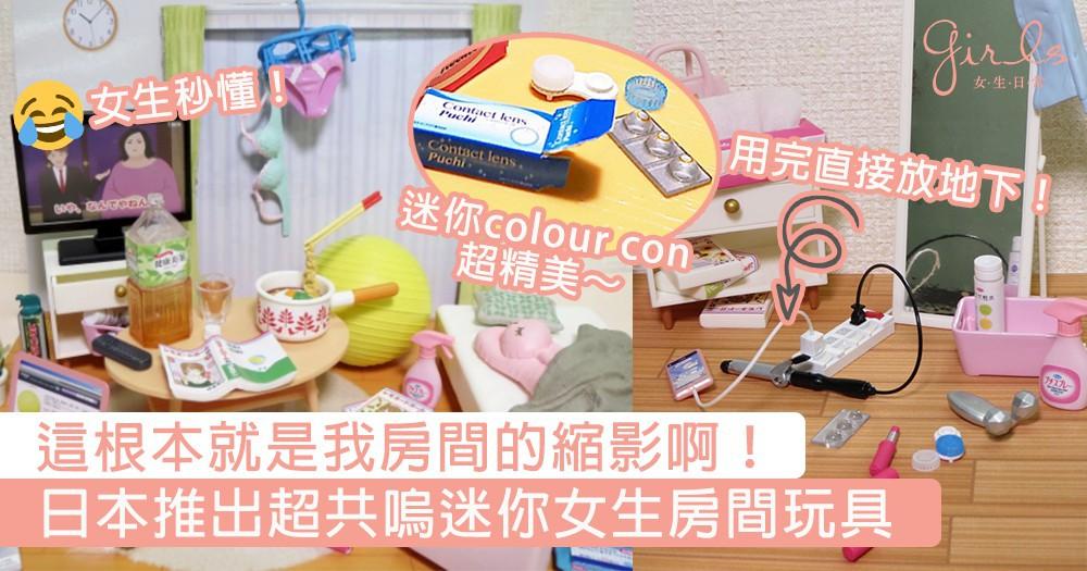 這根本就是我房間的縮影啊!日本推出迷你女生房間玩具,網民:看著它有種無名的熟悉感~