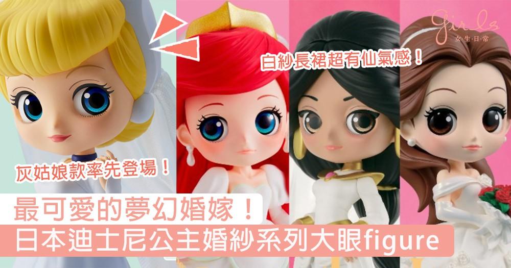 最可愛的夢幻婚嫁!最新日本迪士尼公主婚紗系列大眼figure,身穿白紗長裙超有仙氣!