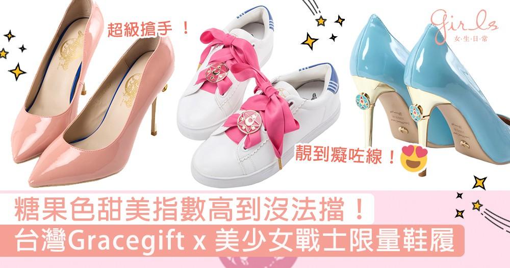 超搶手聯乘系列!台灣Gracegift x 美少女戰士限量鞋履,糖果色甜美指數高到沒法擋!