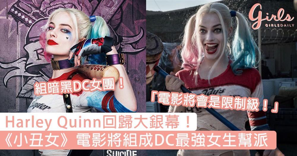 Harley Quinn回歸大銀幕!《小丑女》個人電影將組成DC最強女生幫派,限制級閨蜜團超有睇頭!