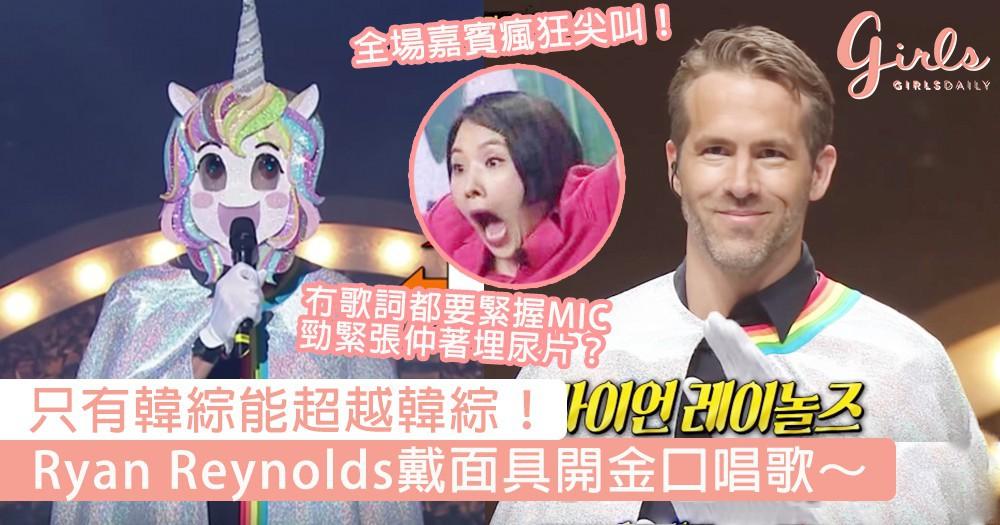 只有韓綜能超越韓綜!Ryan Reynolds戴面具開金口唱歌,揭開面具瞬間讓全場歡呼尖叫~