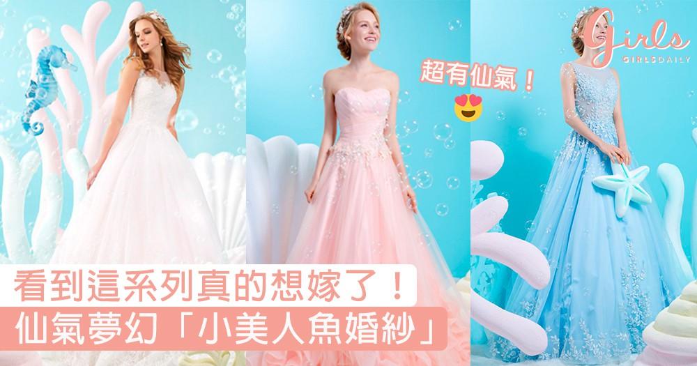 穿上它一定是最美新娘!仙氣夢幻「小美人魚婚紗」,網友:看到這系列真的想嫁了!