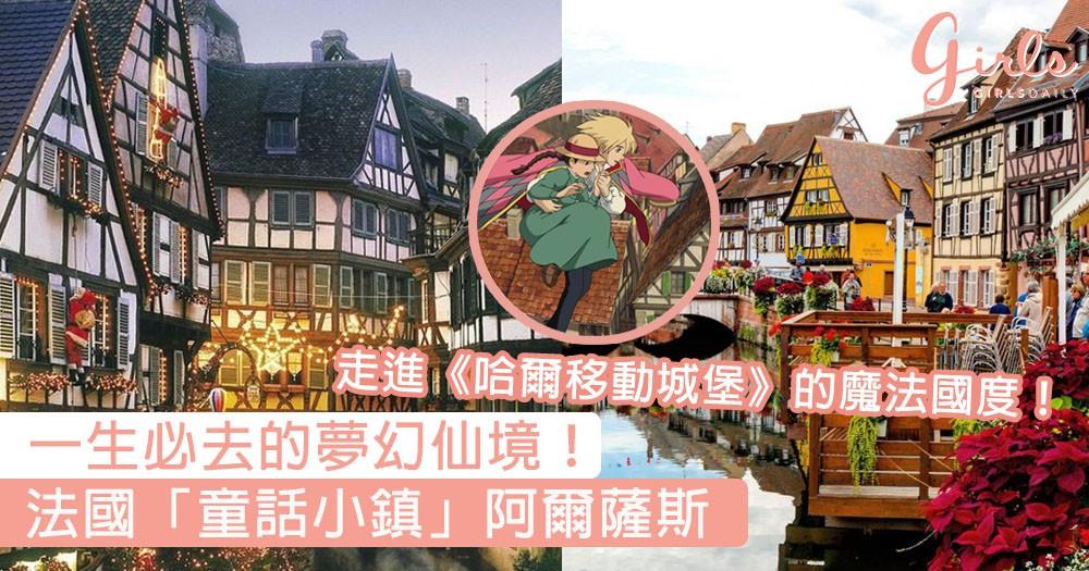 一生必去的夢幻仙境!法國童話小鎮阿爾薩斯,帶你走進《哈爾移動城堡》的魔法國度!