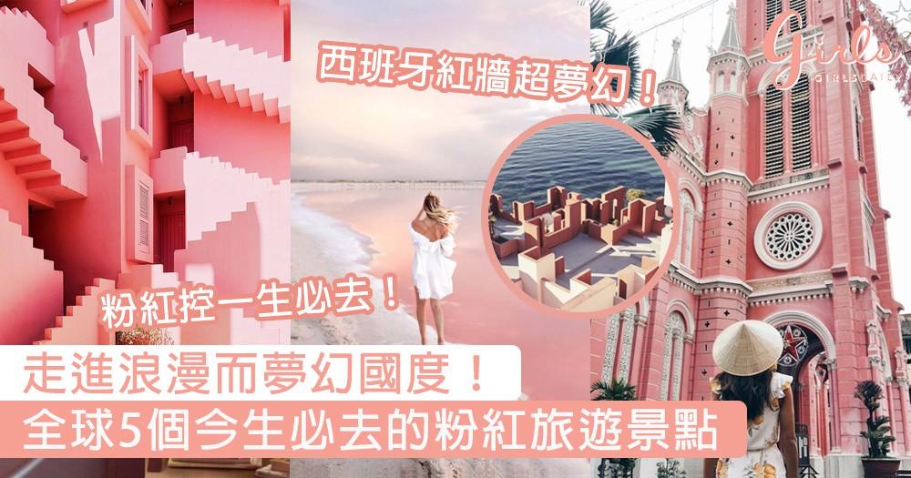 少女心整個大爆發!全球今生必去的粉紅旅遊景點,與閨蜜挽手走進浪漫而夢幻的粉紅國度!
