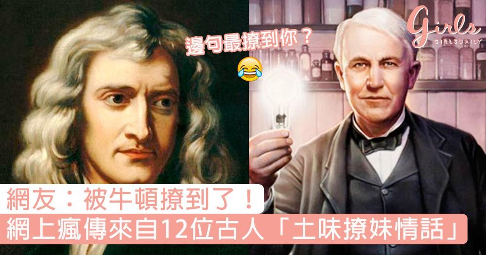 笑鬼死!網上瘋傳來自12位古人「土味撩妹情話」,網友:被牛頓撩到了!