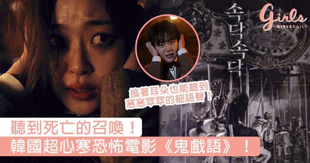 聽到死亡的召喚!韓國超心寒恐怖電影《鬼戲語》,摀著耳朵也能聽到窸窸窣窣的細語聲!