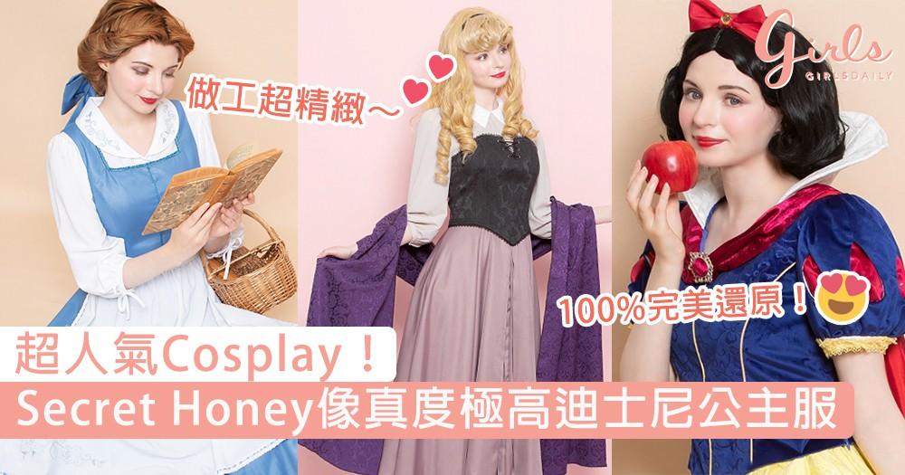 超人氣Cosplay!日本Secret Honey推出像真度極高迪士尼公主服,化身成童話中的絕美公主吧!