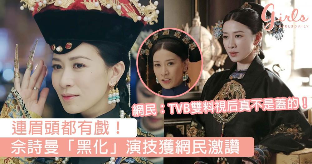 連眉頭都有戲!佘詩曼「黑化」演技獲網民激讚,網民:TVB雙料視后真的不是蓋的!