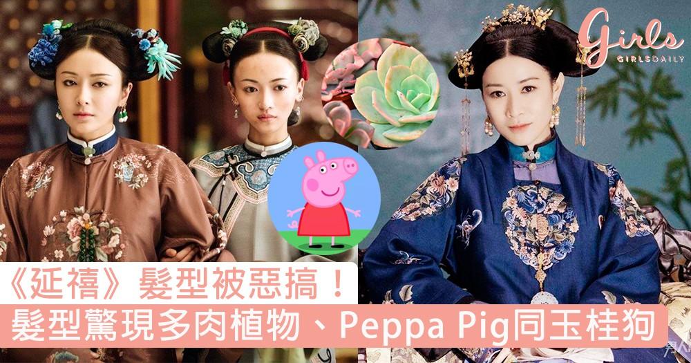 《延禧》髮型被惡搞!古裝劇髮型驚現多肉植物、Peppa Pig同玉桂狗?網友:佘詩曼髮型最搞笑!