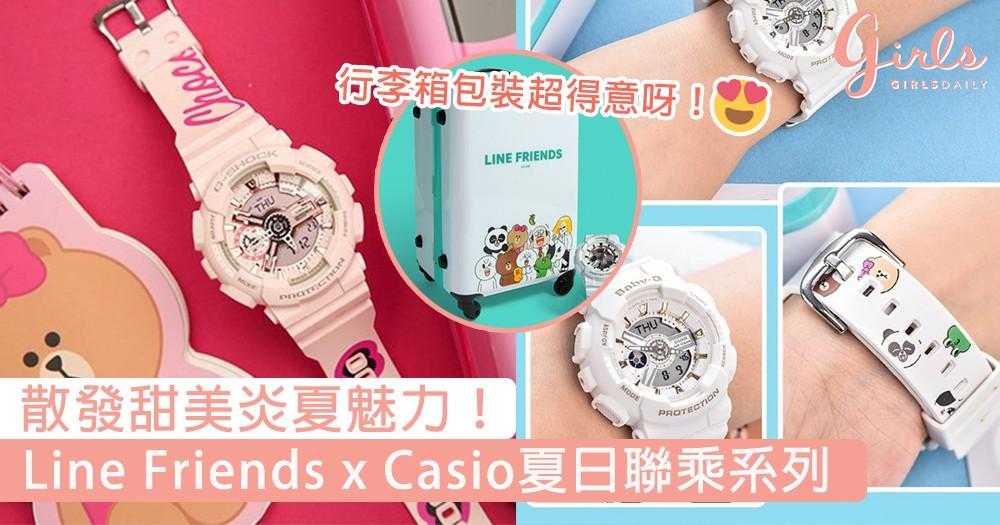 散發甜美炎夏魅力!Line Friends x Casio超可愛夏日聯乘系列,迷你行李箱包裝超吸睛!