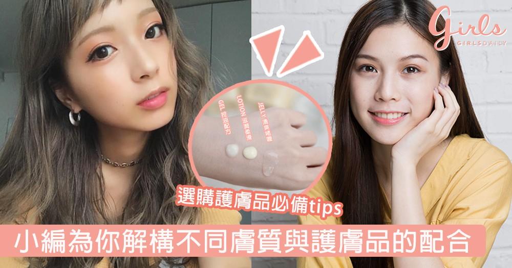 錯用護膚品容易起暗粒!小編為你解構不同膚質與護膚品的配合,掌握3個選購護膚品必備tips!