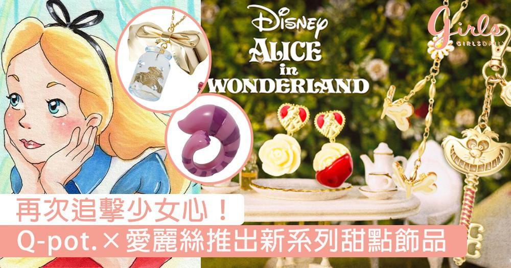 再次追擊少女心!Q-pot. X 愛麗絲夢遊仙境推出新系列甜點飾品,靚到好想咬一口~