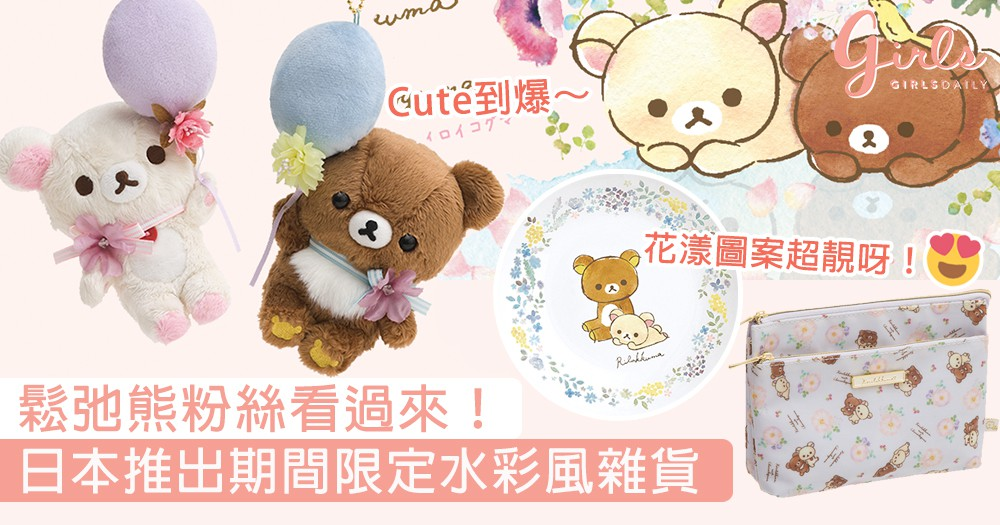 鬆弛熊粉絲看過來!日本推出期間限定水彩風雜貨,唯美粉嫩花漾圖案超有治癒感!