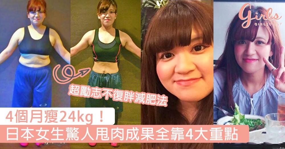 4個月瘦24kg!日本超勵志不復胖減肥法,驚人甩肉成果全靠4大重點~