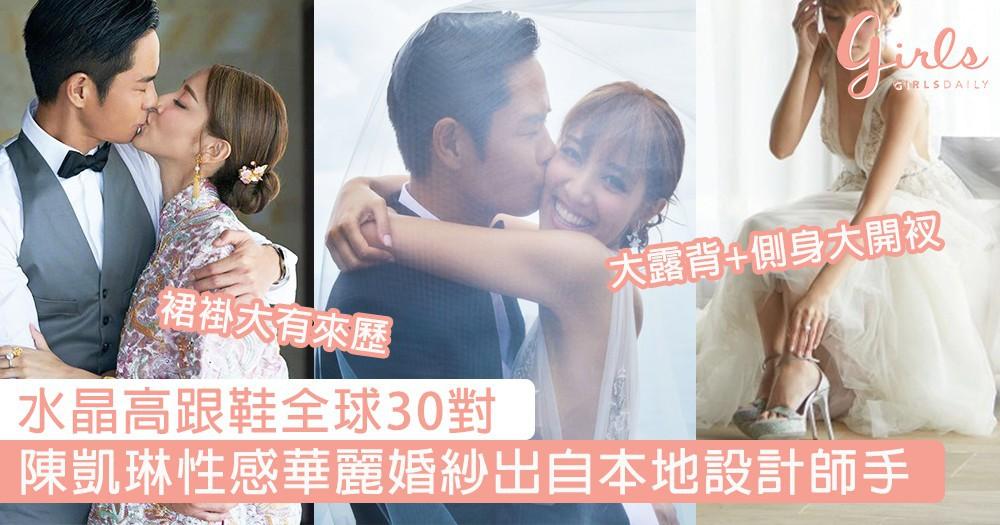 網民激讚婚紗美絕了!陳凱琳性感華麗婚紗出自本地設計師手,水晶高跟鞋全球30對~