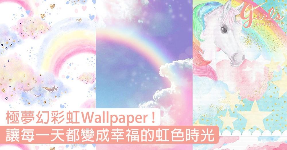 看見彩虹是最幸運的事!極夢幻彩虹Wallpaper,讓每一天都變成幸福的虹色時光〜