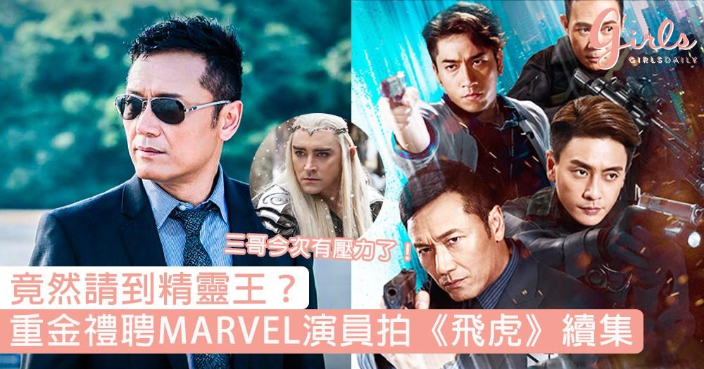 咁犀利?TVB重金禮聘MARVEL演員拍《飛虎》續集,網友:三哥今次有壓力了!