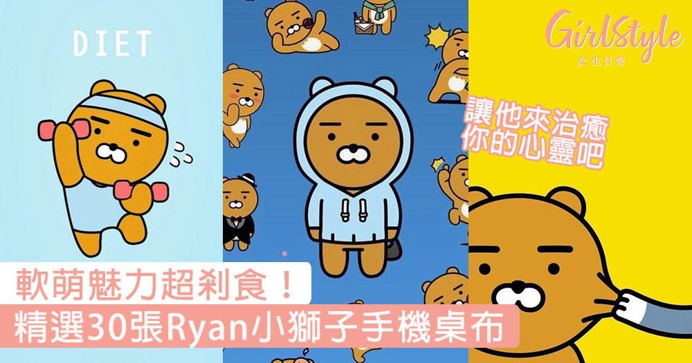 軟萌魅力超剎食!精選30張Ryan小獅子手機桌布,讓他來治癒你的心靈吧!