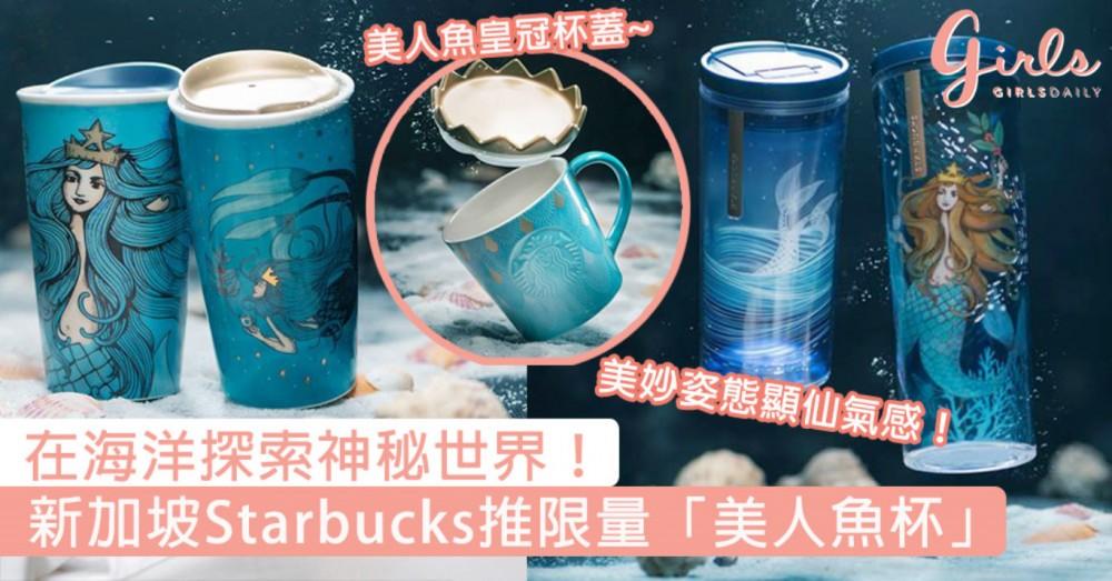 探索海洋神秘世界!新加坡47週年Starbucks推限量「美人魚杯」,仙氣透明杯身透出美妙姿態!
